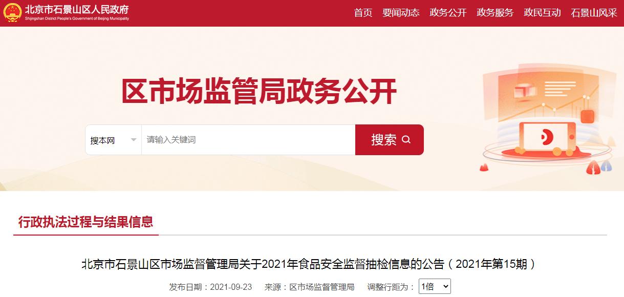 北京市石景山区市场监管局抽检食品92批次  全部合格