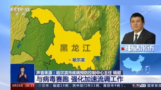 总台记者独家专访哈尔滨市疾控中心主任,本轮疫情形势如何研判?