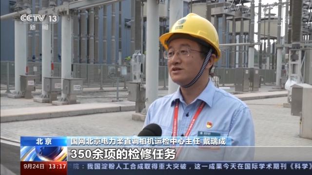 迎接北京冬奥会 张北柔性直流电网全面体检