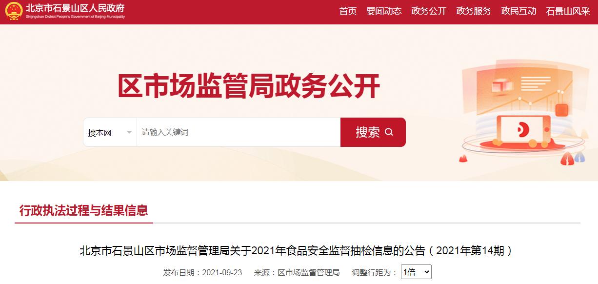 北京市石景山区市场监管局抽检食用农产品74批次  不合格1批次