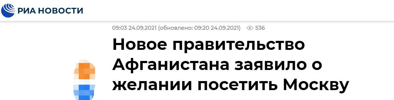阿塔:阿富汗临时政府希望与俄罗斯发展高水平关系