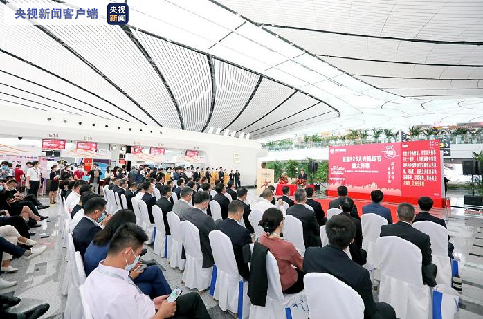 首届925大兴机场节正式开幕