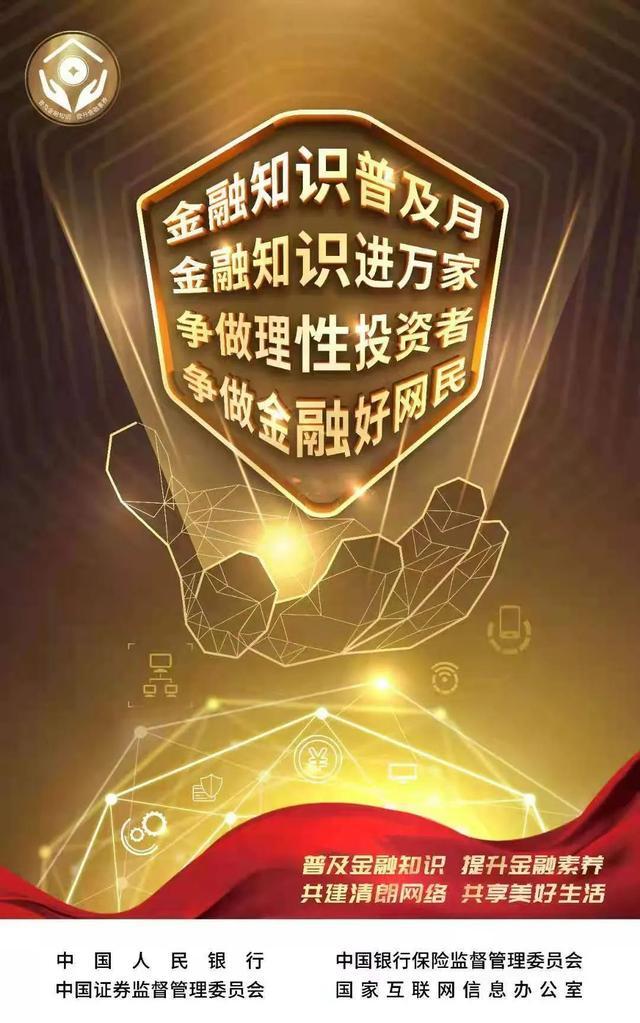 金融知识进万家丨光大银行上海分行:加强个人防范,避免隐私泄露