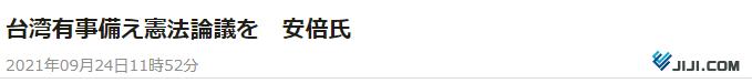 """蠢蠢欲动!安倍以台湾""""可能突发造成重大影响的事态""""为由鼓吹日本修宪"""