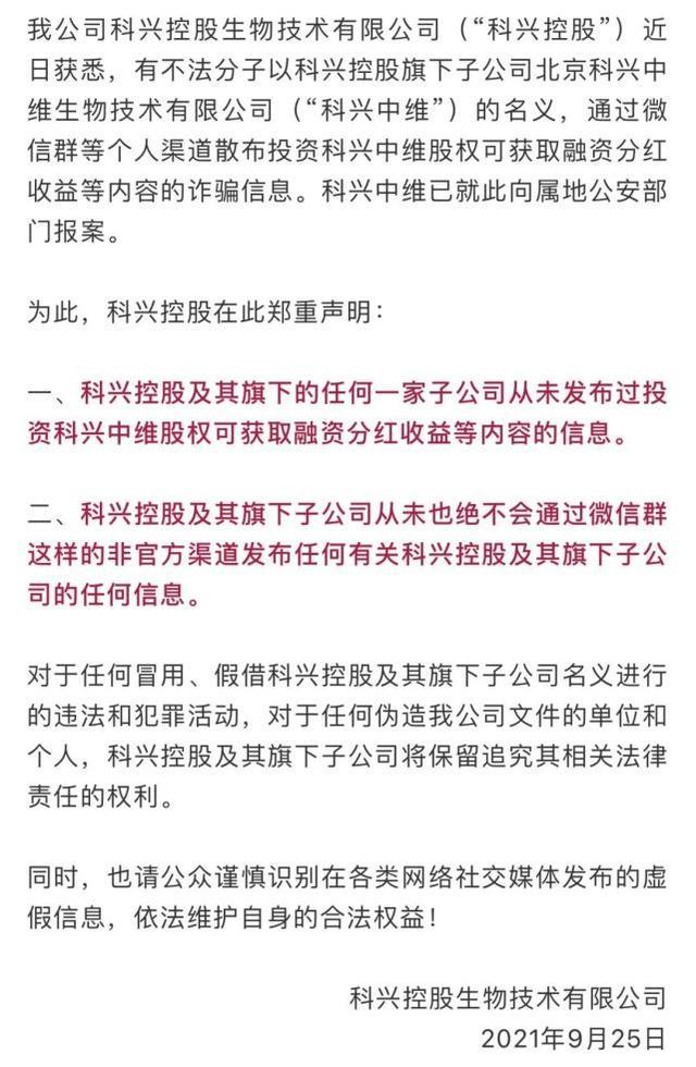 """有不法分子以""""科兴中维""""的名义散布诈骗信息,科兴:已报案!"""