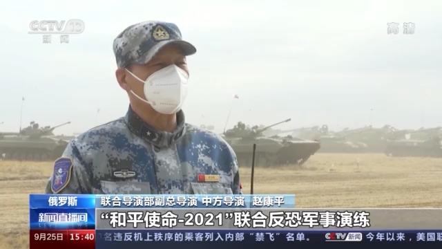 """""""和平使命-2021""""上海合作组织联合反恐军演圆满落幕"""