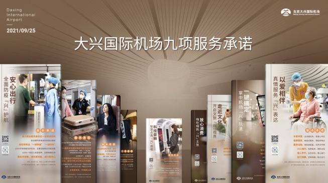 北京大兴国际机场投运两周年 升级九项服务承诺