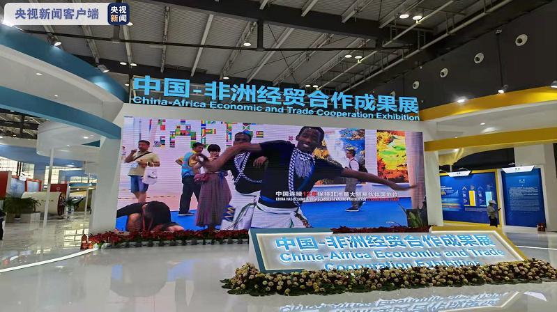 第二届中非经贸博览会参展商和采购商超15000人