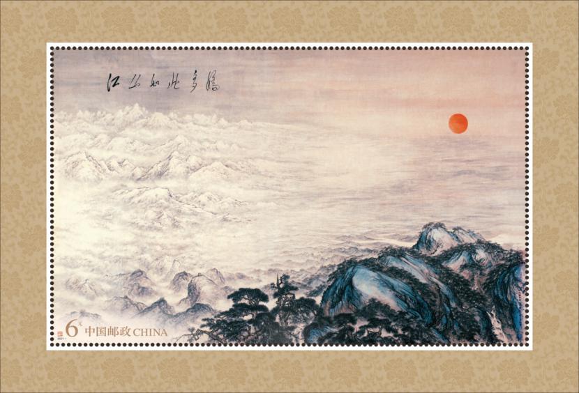《江山如此多娇》邮票小型张发行