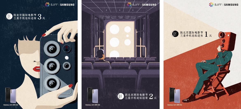 北影节三星手机论坛开幕在即 导演沙漠×三星Galaxy S21 5G系列微电影引期待