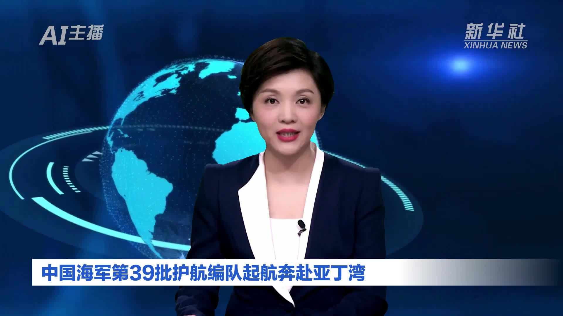 AI合成主播|中国海军第39批护航编队起航奔赴亚丁湾