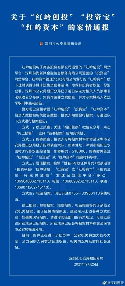 """昔日""""网贷教父""""告终结:涉案嫌疑人5000亿级""""红岭系""""P2P平台被立案调查 尚逾156亿未兑付"""