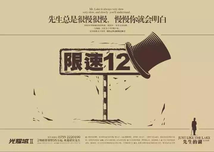 """光耀集团2008年""""先生的湖""""项目推广"""