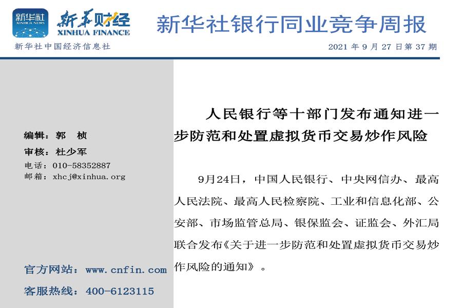 新华社银行同业竞争周报2021年第37期