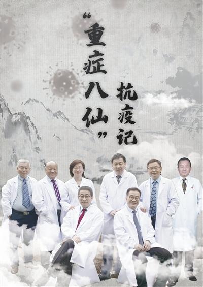 """""""重症八仙""""的奔波,浓缩着中国抗疫的进程 新京报专栏"""