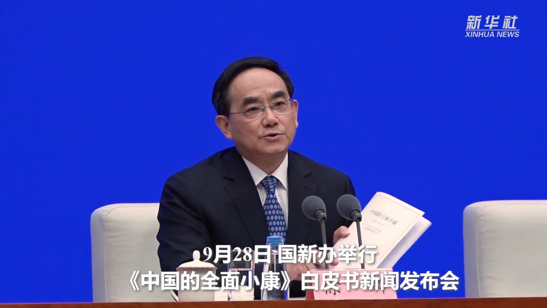 国务院新闻办发布《中国的全面小康》白皮书