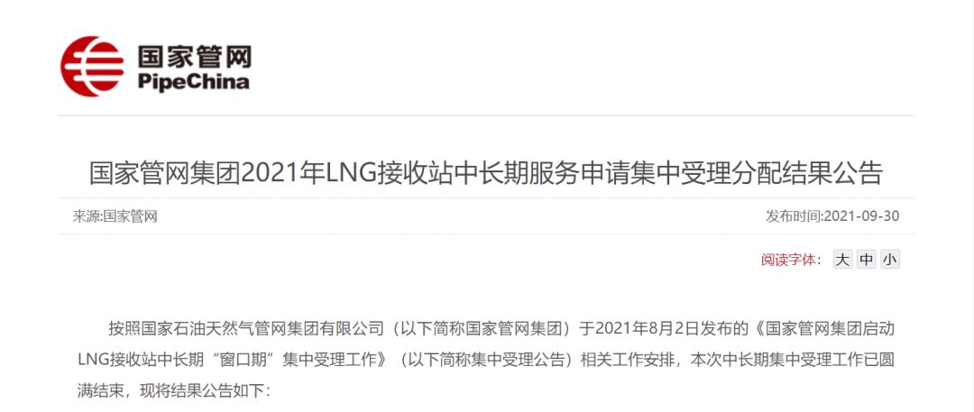 国家管网集团2021年LNG接收站中长期服务申请集中受理分配结果公告