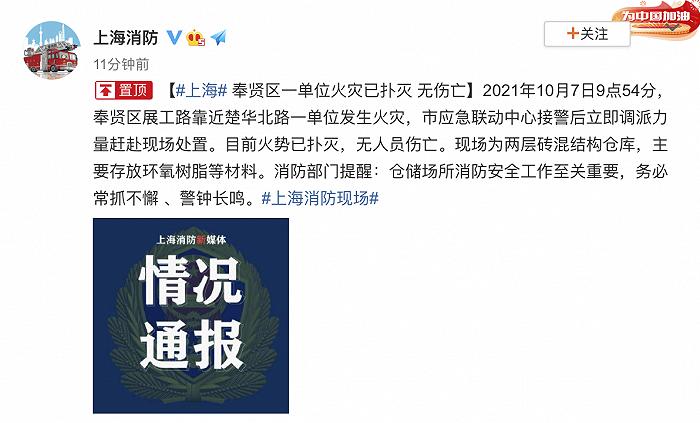 山西一停车场塌陷多辆汽车掉坑中 上海奉贤区一仓库发生火灾