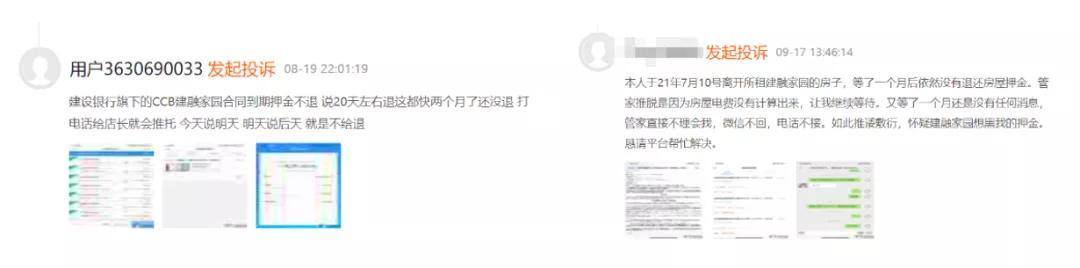 *用户投诉建融家园不退还押金,截图自黑猫投诉