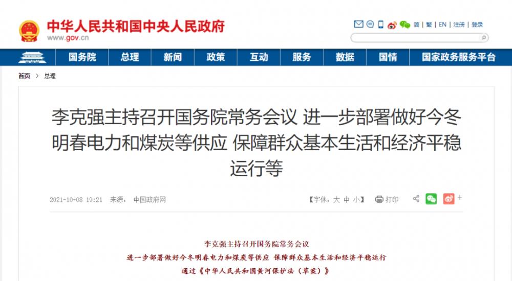(截图来源:中国政府网)