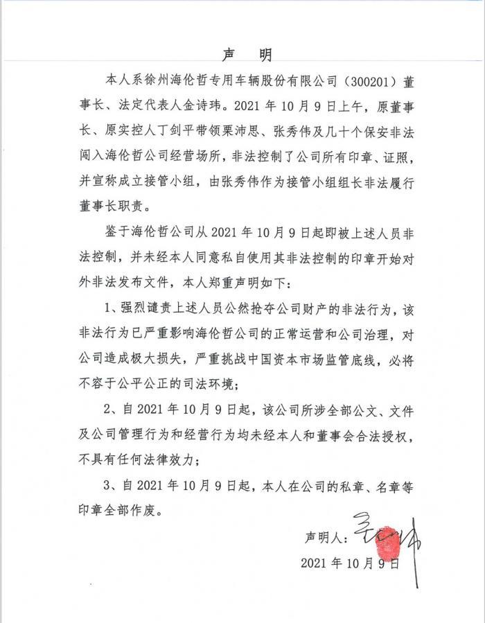 """海伦哲实控权争夺白热化:公章被""""抢"""",董事长金诗玮及高管连夜发声明""""作废"""""""