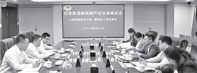 图④召开打击防范保险黑产业交流座谈会
