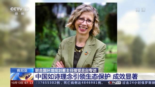 联合国环境规划署主任接受总台专访:中国如诗理念引领生态保护 成效显著