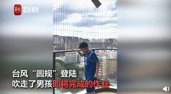 深圳全市中小学幼儿园因台风停课 台风圆规吹走了男孩快做完的作业