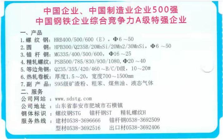 """关于同意石横特钢集团有限公司""""石特""""牌螺纹钢增加HRB400E牌号的公告"""