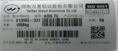 """关于同意河南万基铝业股份有限公司增加""""万基""""牌铝锭产品标识的公告"""