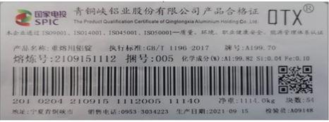 """关于同意青铜峡铝业股份有限公司增加""""QTX""""牌铝锭产品标识的公告"""