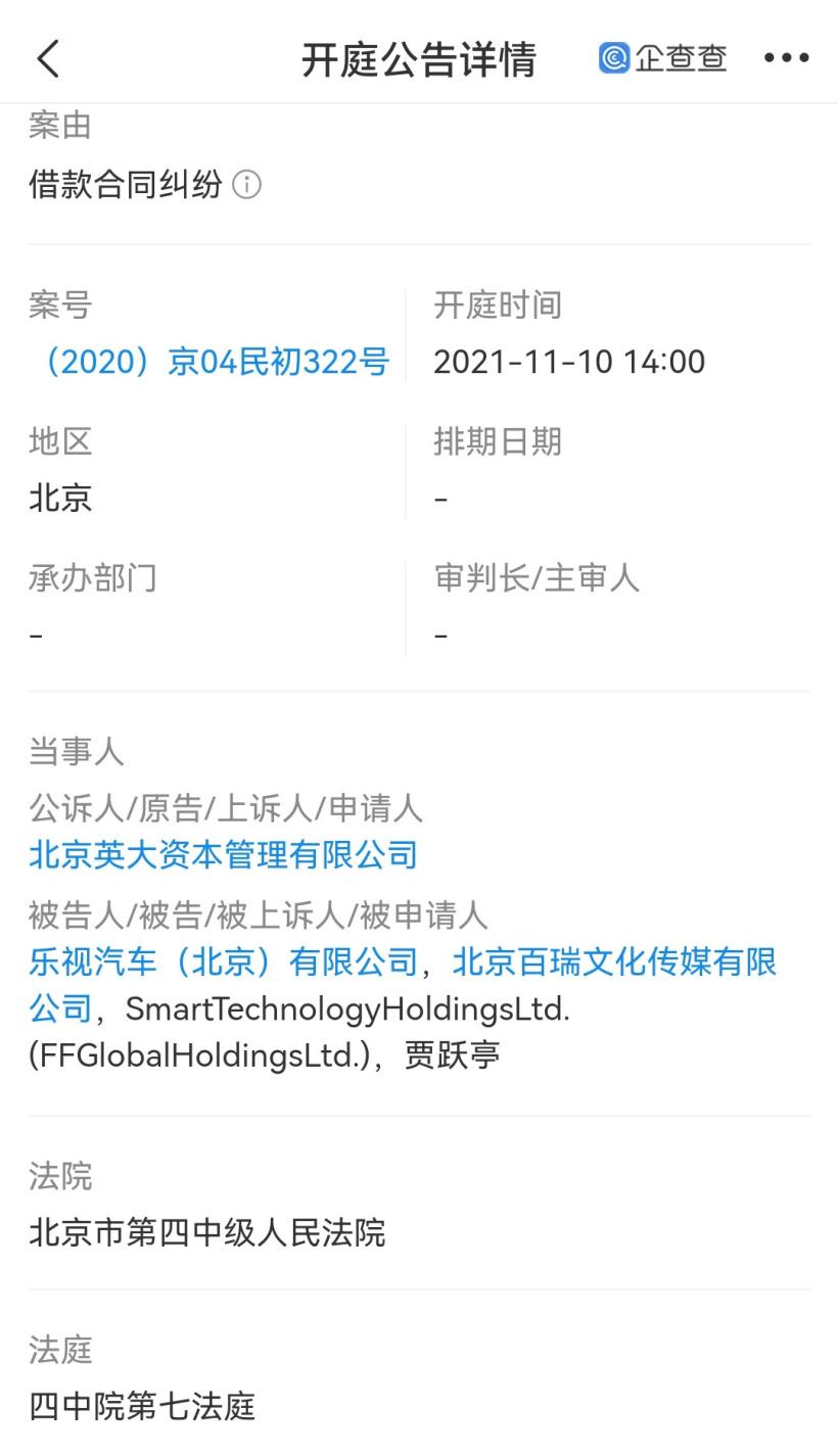 国家电网子公司起诉贾跃亭乐视汽车及FF