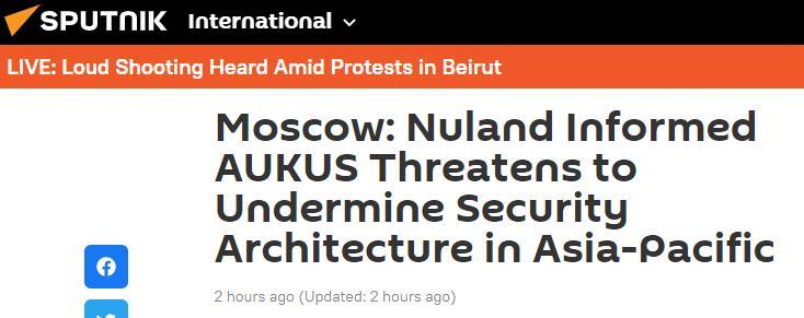 """俄外交部发言人:俄方已告知美副国务卿""""澳英美联盟""""威胁地区安全"""