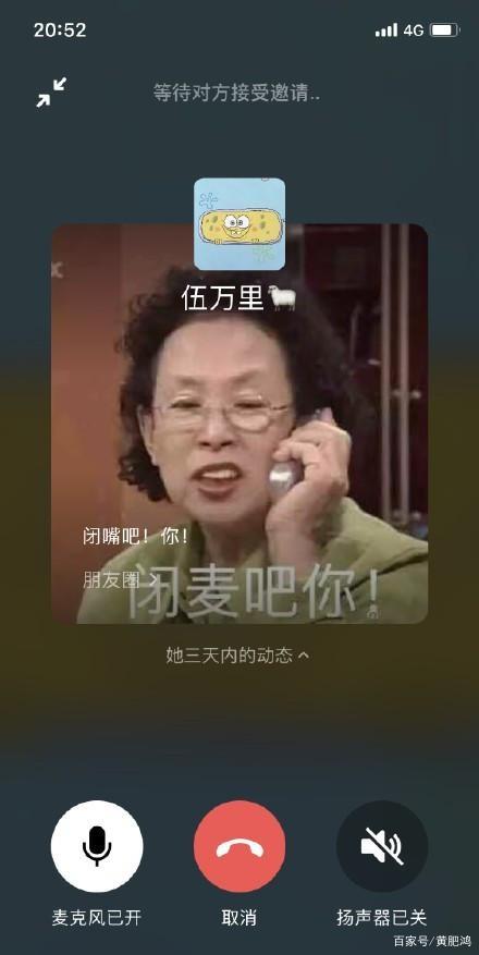 微信语音竟会自动播放朋友圈 网友:游街示众的社死