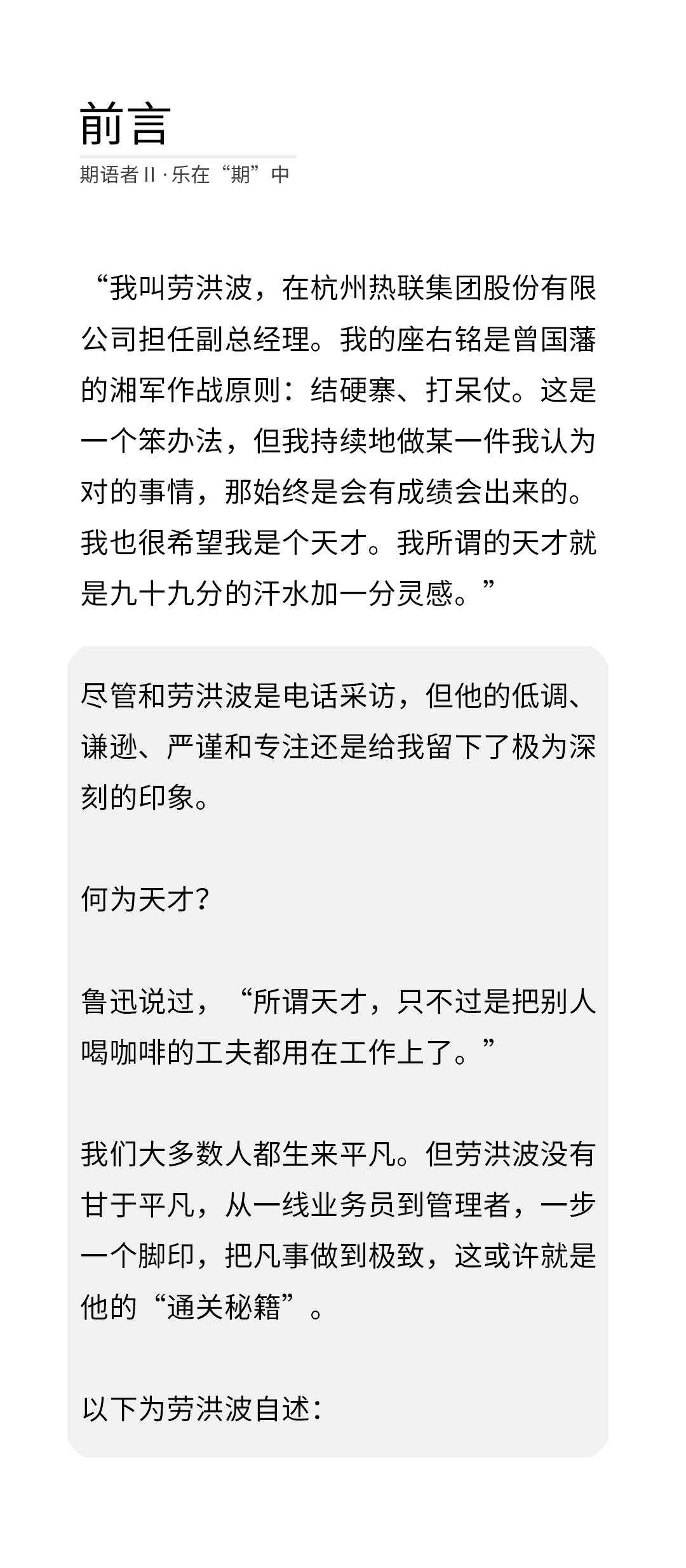 """期语者Ⅱ · 乐在""""期""""中:劳洪波"""