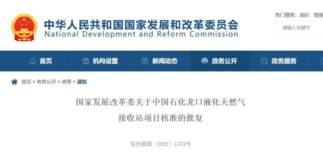 国家发展改革委关于中国石化龙口液化天然气接收站项目核准的批复