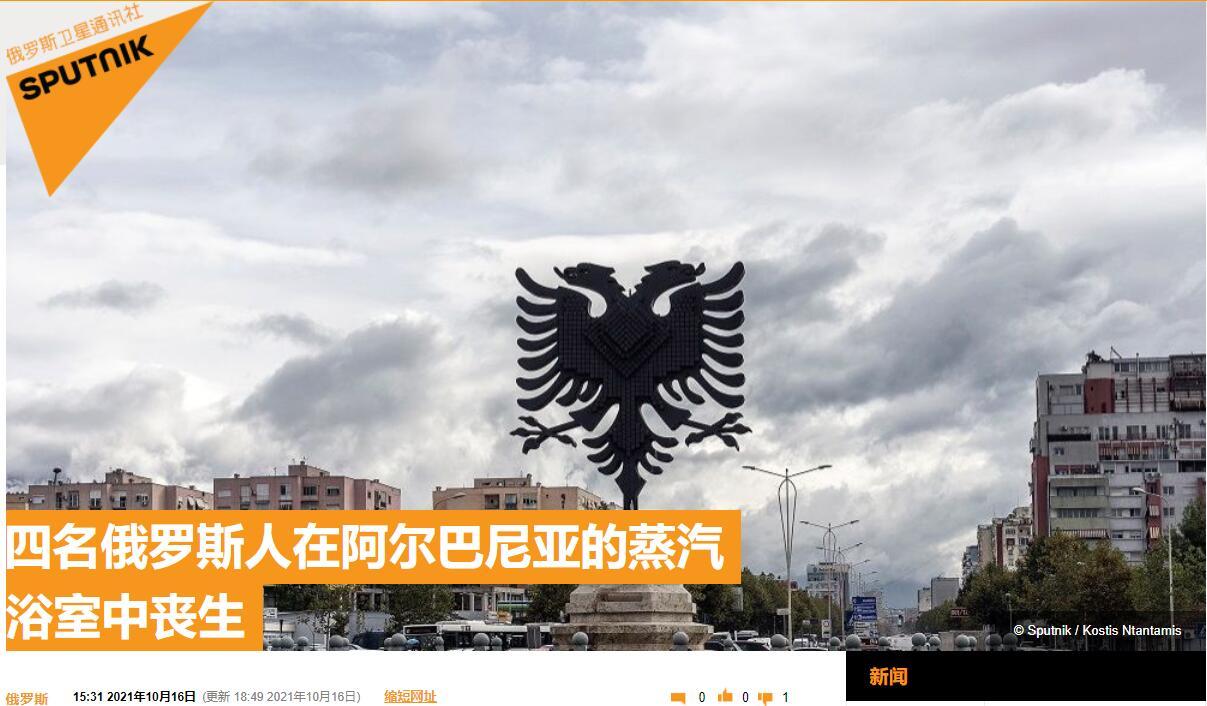 外媒:四名俄罗斯人在阿尔巴尼亚一家旅馆蒸汽浴室中身亡