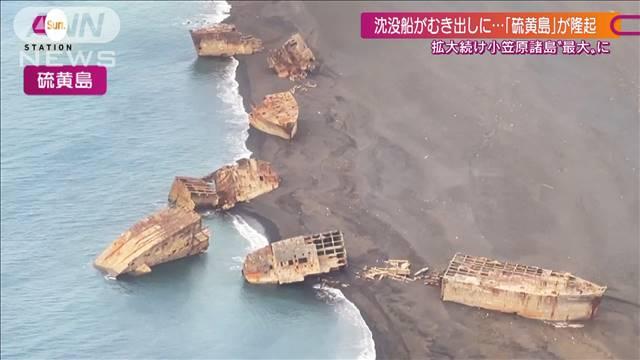 日本海底火山喷发导致地壳变动:硫磺岛升高 美军沉船露出水面