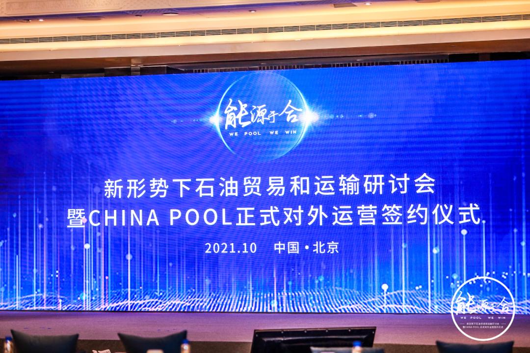 我国首个超大型油轮联营体CHINA POOL正式运营