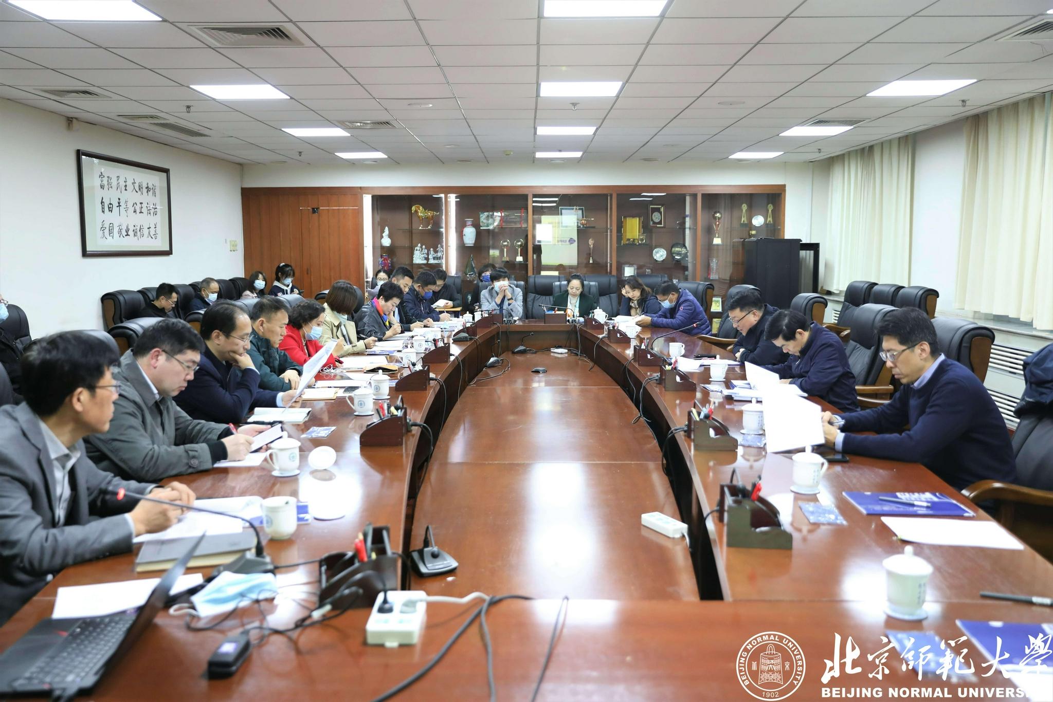 北师大召开120周年校庆工作领导小组第三次会议