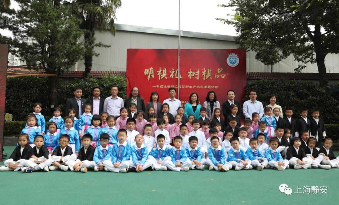 上海棋院实验小学举行一年级新生开棋礼→