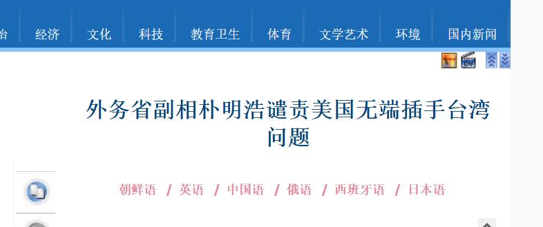 朝鲜外务省副相发表谈话,谴责美国无端插手台湾问题