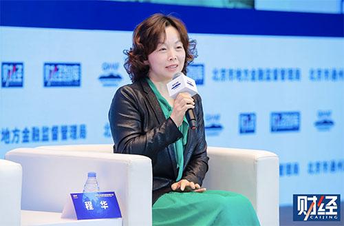 程华:全球银行业数字化监管落后于银行业务创新