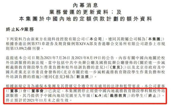 新东方宣布将停止中国内地义务教育阶段学科类校外培训服务