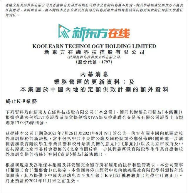 新东方公告:将停止经营中国内地义务教育阶段学科类校外培训服务