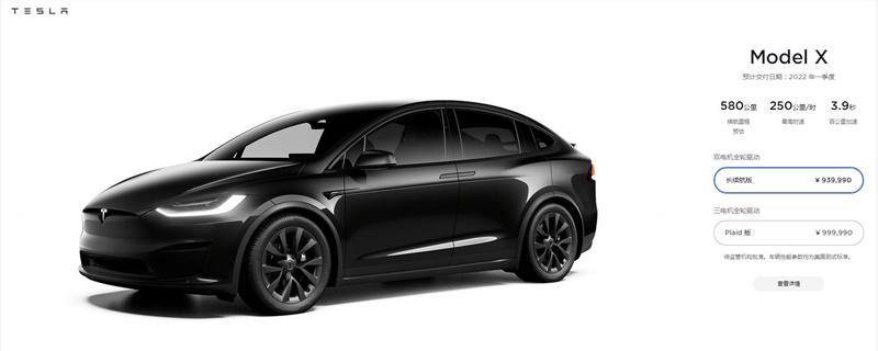 又涨价:特斯拉 Model S/X 长续航版涨价3万元