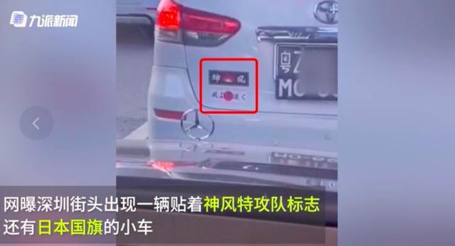 """深圳一轿车贴""""日本神风""""标志和日本国旗,交警:会向上反馈"""
