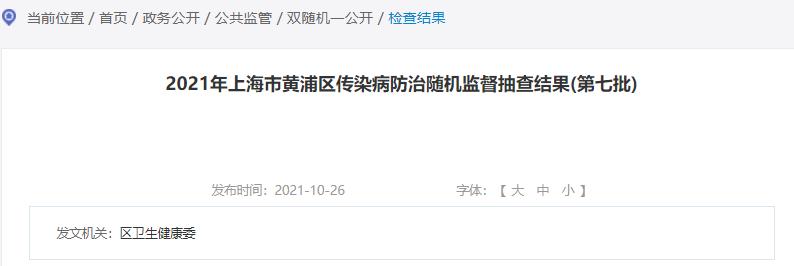2021年上海市黄浦区传染病防治随机监督抽查结果(第七批)公布
