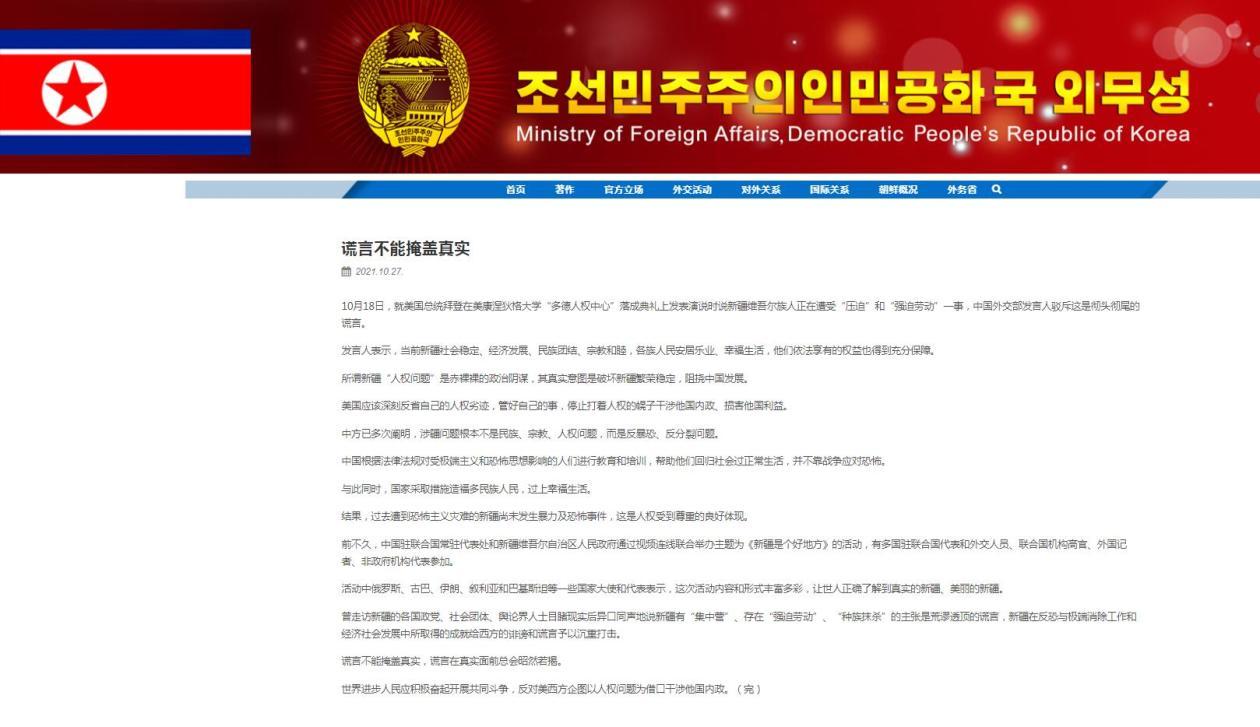 朝鲜外务省网站刊文批美国插嘴新疆问题:谎言不能掩盖真实