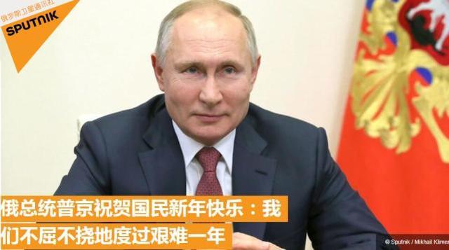 普京发表新年致辞:我们不屈不挠地度过艰难一年